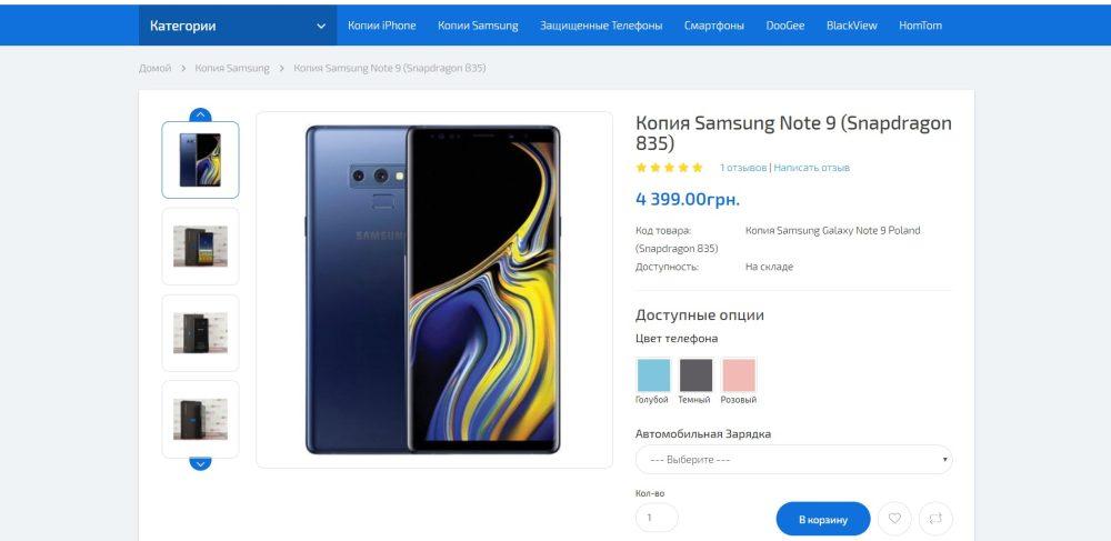 Отзыв о копии Samsung Note 9 Snapdragon в магазине Salemor.com.ua