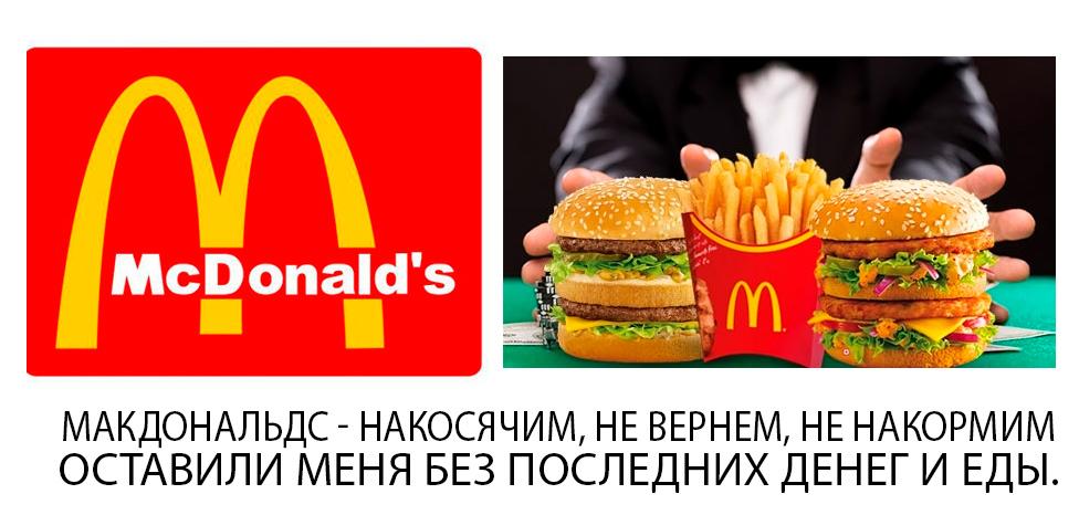 Макдональдс академгородок Киев — оставили без денег и еды!