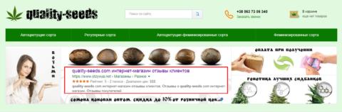 Хотите купить качественные семена конопли? Вам сюда quality-seeds.com