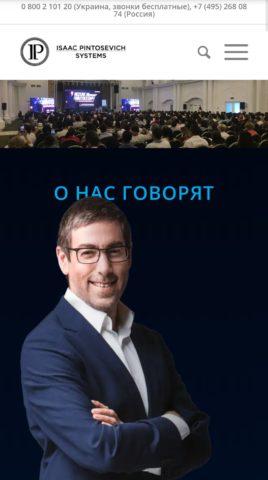 Исаак Пинтосевич