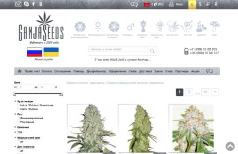 Отличный магазин семян
