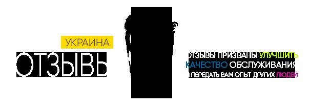 ⭐ Отзывы.укр — независимый портал отзывов