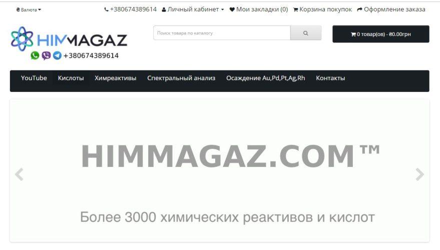 himmagaz.com — разводилы