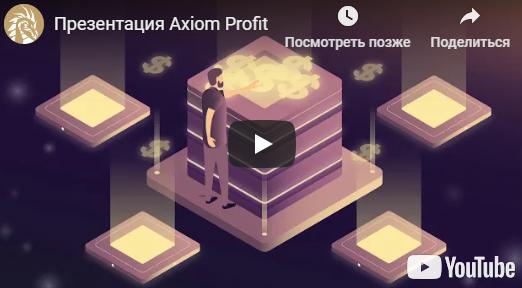 Новый способ заработка axiomprofit.com