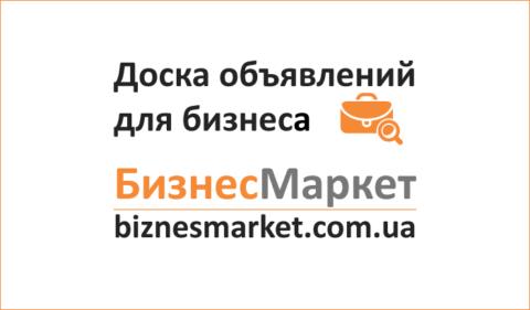БизнесМаркет — доска объявлений для бизнеса