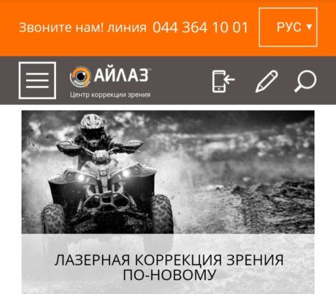 АЙЛАЗ медицинский центр