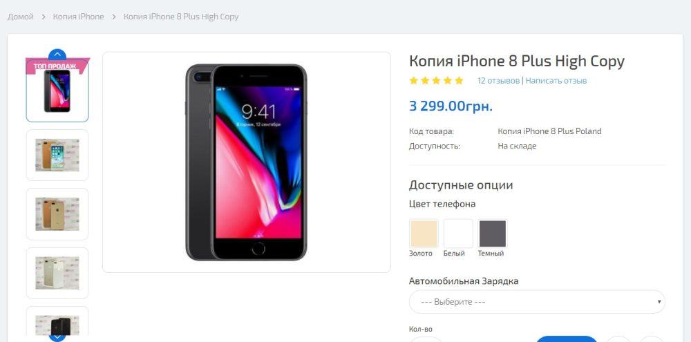 Отзыв о копии iPhone 8 Plus High Copy в магазине SaleMore