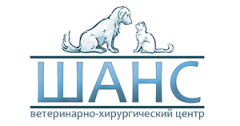 Ветеринарная клиника Шанс