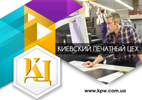 Киевский печатный цех Жалею что повелась