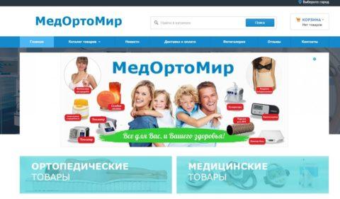Medortomir.ru