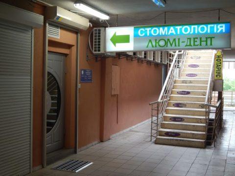 Отзыв о Люми-Дент и ортодонте Коржеве