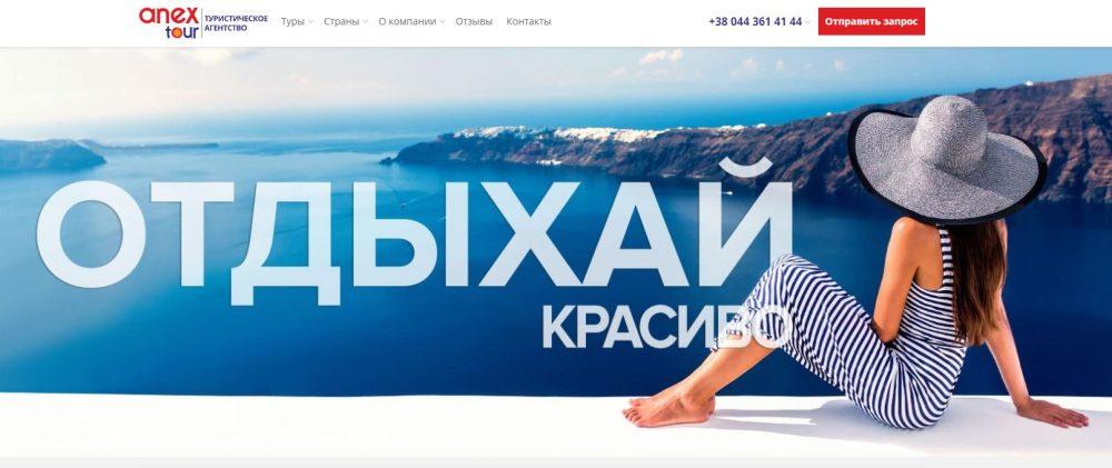 Тур-Агентство: Анекс-тур