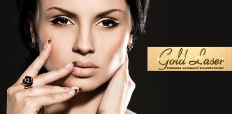 Центр косметологии Gold Laser не рекомендую