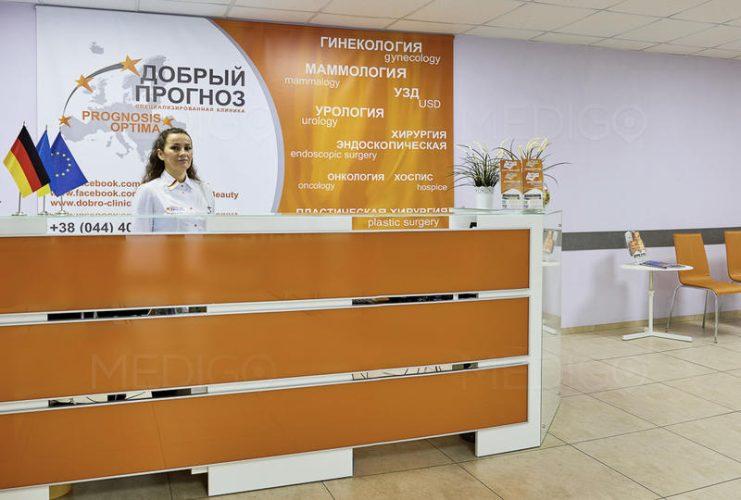 Клиника «Добрый прогноз»
