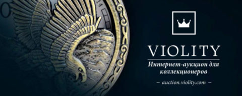 Аукцион Violity шарашкина контора