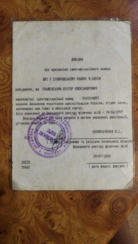 Ольшевський Віктор Олександрович Аферист мошенник Шахрай 0639500041