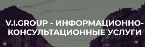V.I.Croup работа за границей -шарашкина контора!