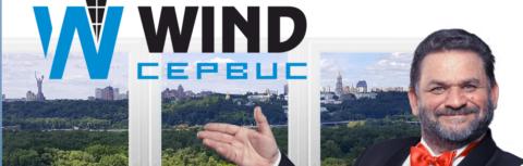 Оконный сервис Wind-service Не ведитесь на бесплатную диагностику