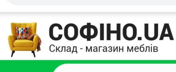 Интернет-магазин мебели Sofino.ua ужасно не довольна