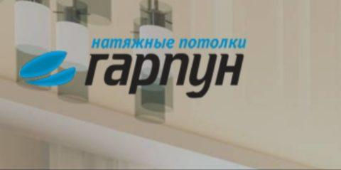 Натяжные потолки Гарпун АФЕРИСТИ!!!