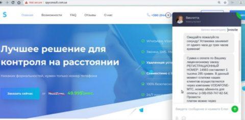 spyconsult.com.ua чуть не попал на деньги