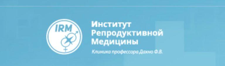 Институт репродуктивной медицины (ИРМ)