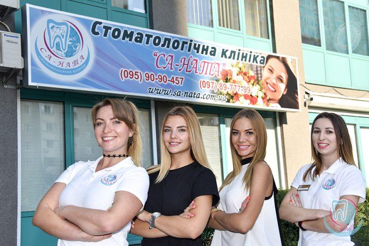 Стоматологическая клиника СА-НАТА