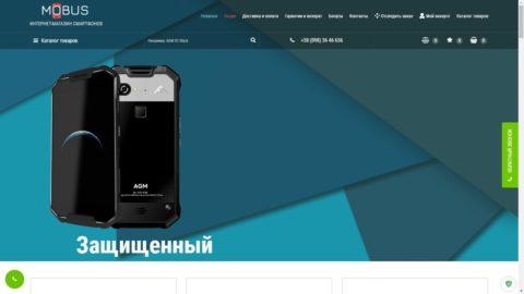 Интернет-магазин Mobus.com.ua — смартфоны и планшеты аксессуары