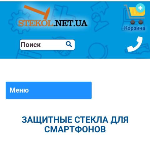 stekol.net.ua обходите стороной