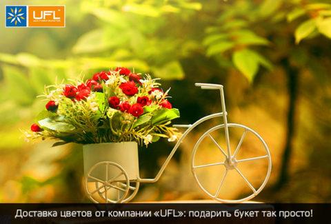 Доставка цветов UFL Ужас!!!
