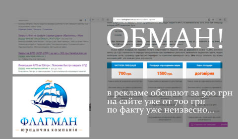 lawflagman.com.ua
