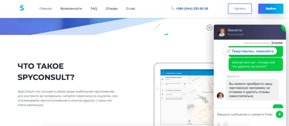 SpyConsult.com.ua — Мошенники и аферисты