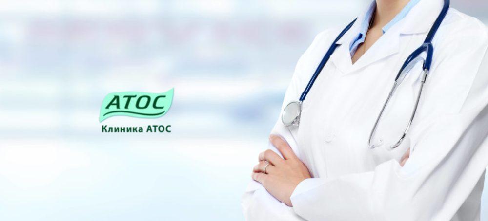 Медицинский центр «АТОС» жесть!!!!!