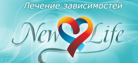 Наркологический центр NewLife