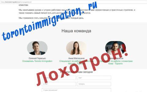 torontoimmigration.ru – мошенники !