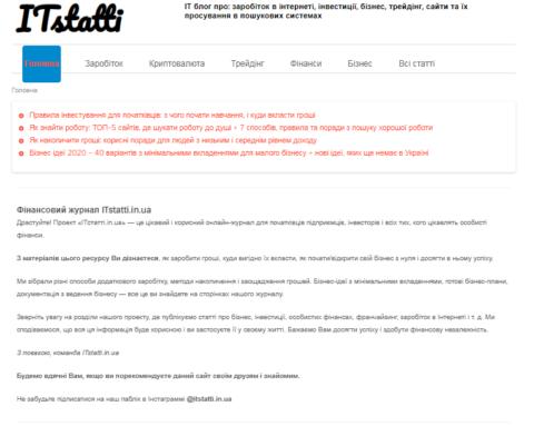 Відгук про ITstatti.in.ua