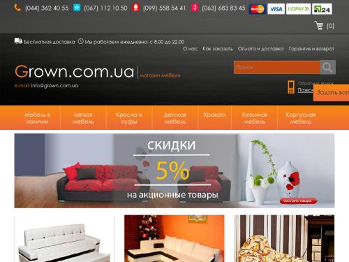 Интернет-магазин мебели Grown.com.ua