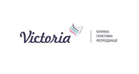 Клініка Вікторія