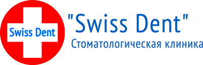 Стоматология Swiss Dent