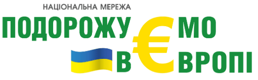 Національна мережа Працюємо в Європі