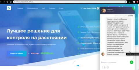 Мошеннический сайт spyconsult.com.ua — обманули