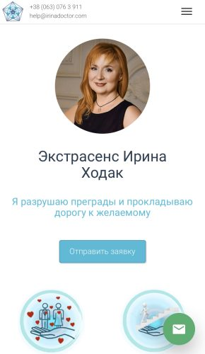 экстрасенс Ирина Ходак