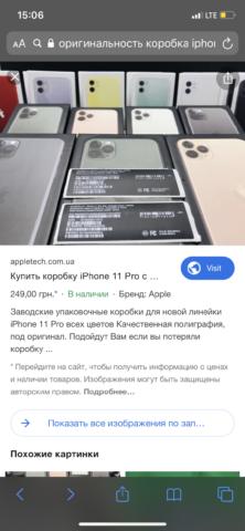 Мошенники. Продажа китайских, неоригинальных iPhone. Интернет магазин ihome.center