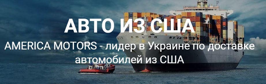 Покупка автомобиля в Украине на американском аукционе