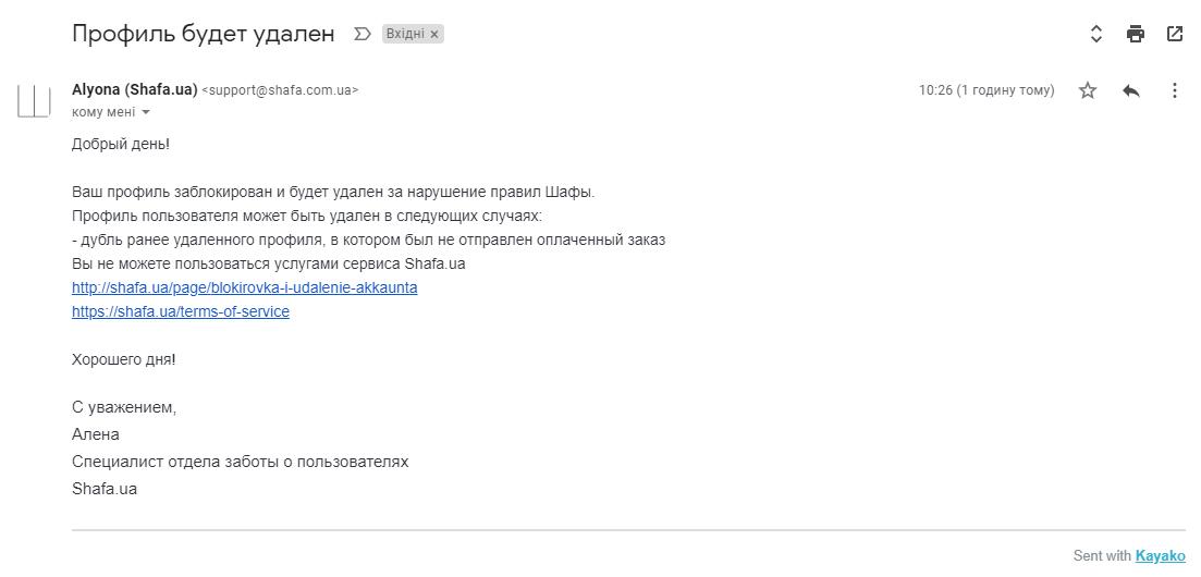 Шафа (shafa.ua) краде гроші!!!