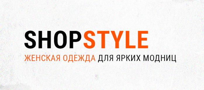 Интернет магазин Shopstyle