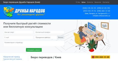 Хамство и обман по отношению к клиенту бюро переводов Дружбы Народов (Киев)
