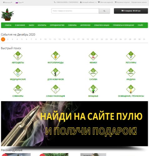 LIGALAIZ-SEEDS.COM