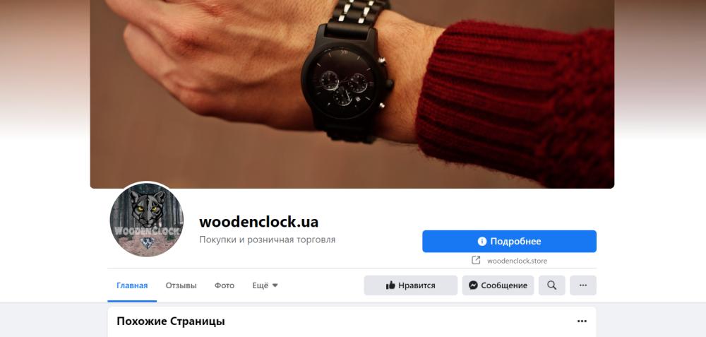 woodenclock.ua деревянные часы в инстаграм