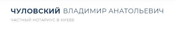 Частный нотариус Киевского городского нотариального округа